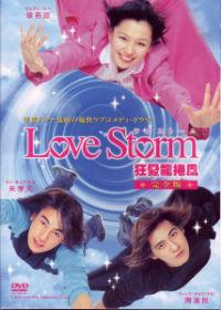 Love Storm  /  狂愛龍捲風