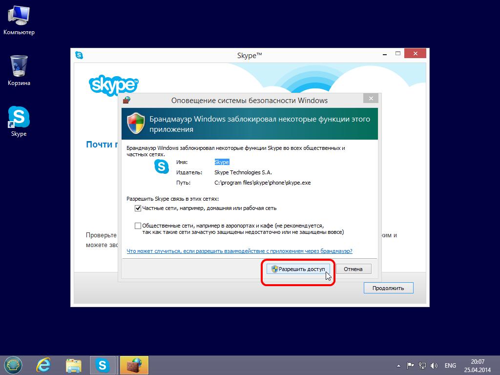 Установка Skype для рабочего стола (Desktop) в Windows 8, 8.1 - Включаем разрешение брандмауэра Windows