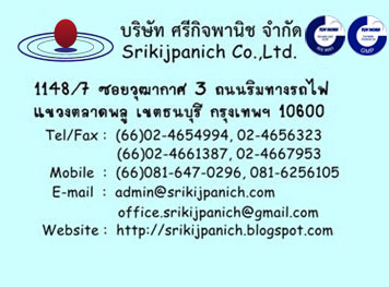 Srikijpanich Co.,Ltd
