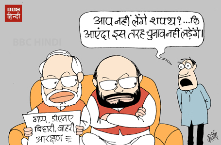 amit shah, narendra modi cartoon, bihar cartoon, bihar elections, cartoons on politics, indian political cartoon