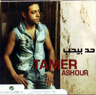 Tamer Ashour: Had Beyheb
