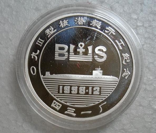 Type 093 construction coin