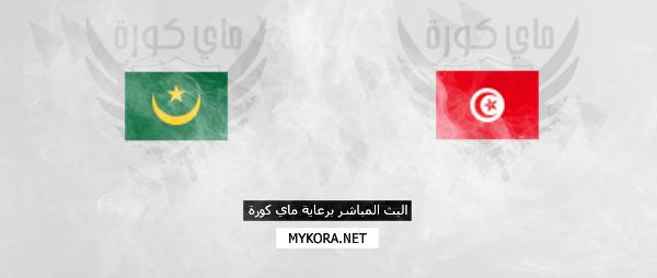 تونس وموريتانيا مباشر