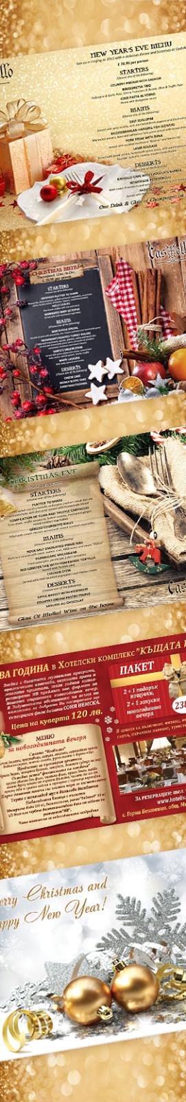 Коледни и Новогодишни менюта, куверти, рекламни флаери, покани и картички