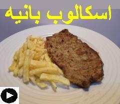 فيديو الاسكالوب بانيه بتتبيلتنا الخاصة