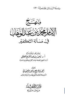 حمل كتاب منهج الإمام محمد بن عبد الوهاب في مسألة التكفير - أحمد بن جزاع بن محمد الرضيمان