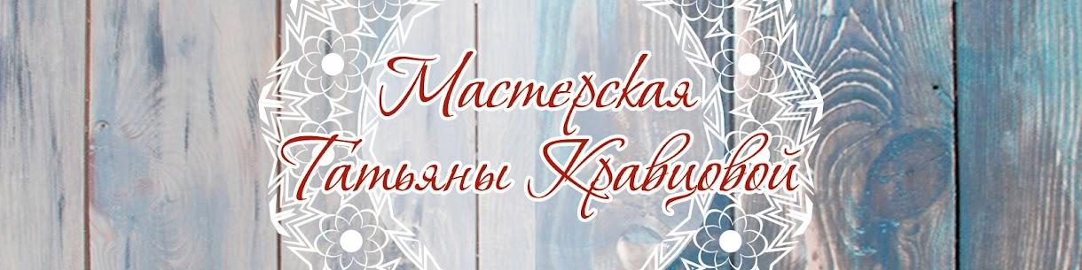 Мастерская Татьяны Кравцовой