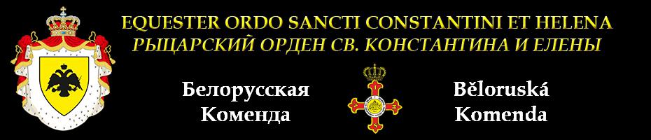 Белорусская Коменда - Рыцарский орден св. Константина и Елены