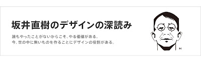"""坂井直樹の""""デザインの深読み"""""""