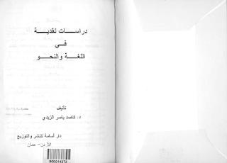 دراسات نقدية في اللغة والنحو - كاصد ياسر الزيدي