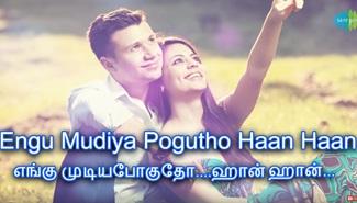 Theriyaama Parthuputen with Lyrics | Thiruvilayadal Arambam | Dhanush | D.Imman | Ranjith | Sujatha