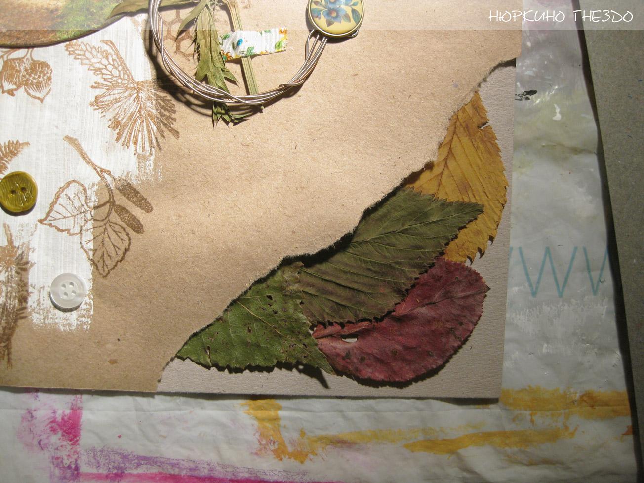 Засушенные листья на скрап-страничке
