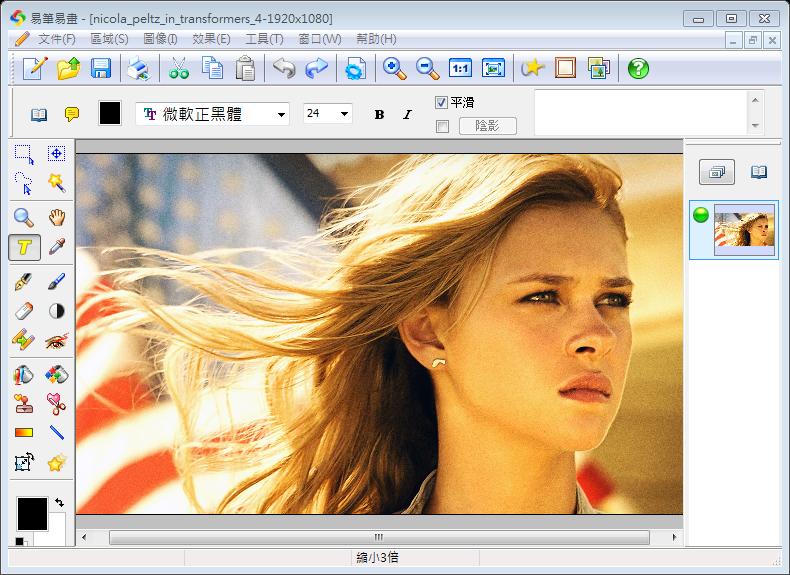 免費相片處理、照片編輯繪圖軟體推薦:易筆易畫免安裝版下載 ( PhoXo )