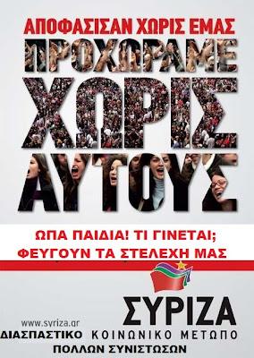 """Στέλεχος ΣΥΡΙΖΑ: """"Καταστροφή μία κυβέρνηση ΣΥΡΙΖΑ"""""""