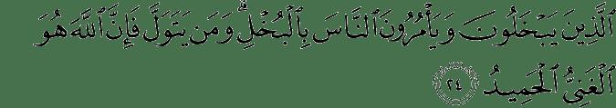 Surat Al Hadid Ayat 24
