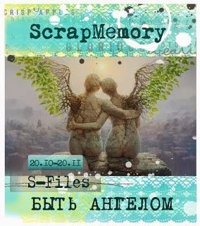 http://scrapmemory-challenge.blogspot.ru/2013/10/s-files.html