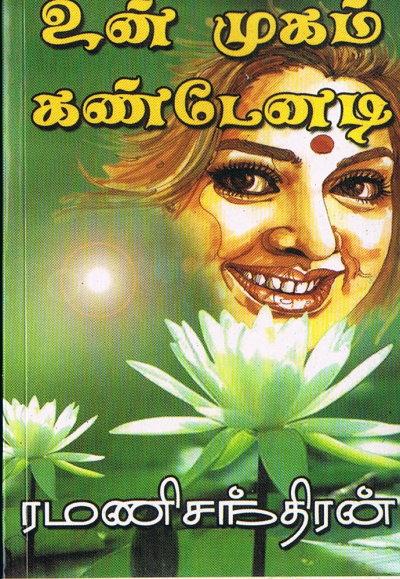 Tamil Love Novels Pdf