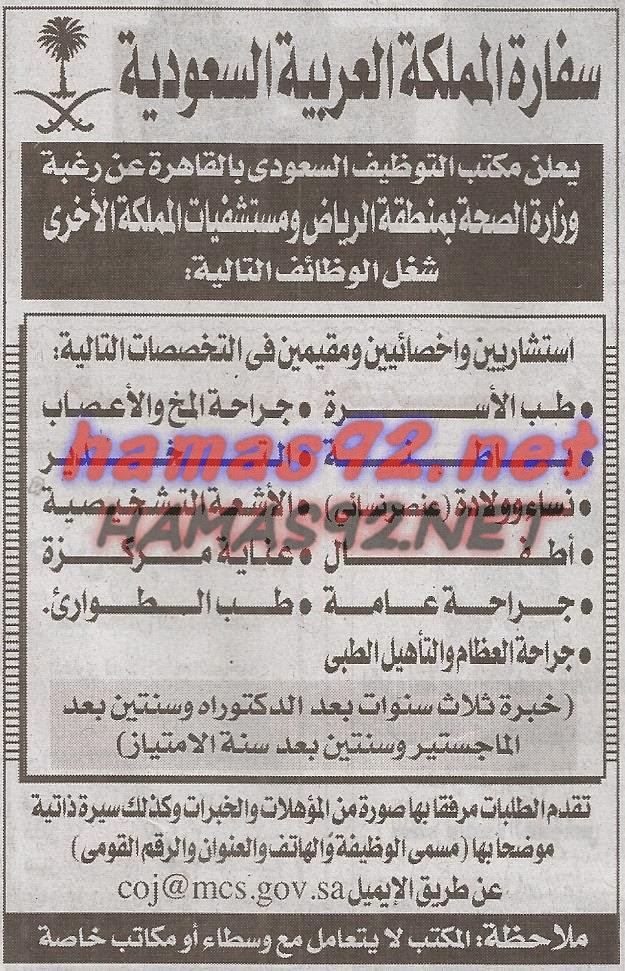 وظائف سفارة المملكة العربية السعودية الجمعة 30-01-2015