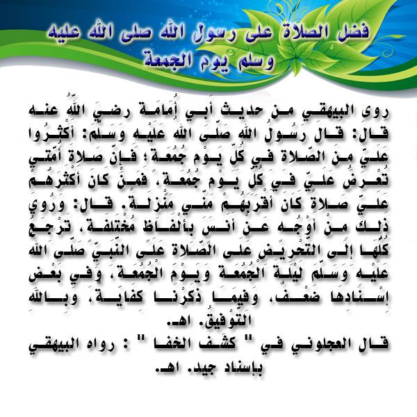 اللهم صل على محمد كما صليت على آل إبراهيم بارك باركت الصلاة الإبراهيمية