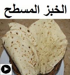 فيديو الخبز المسطح في الطاسة