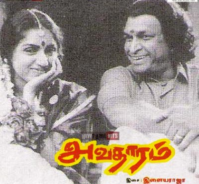 Watch Avatharam (1995) Tamil Movie Online