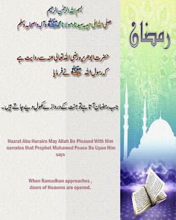 Fazayal-e-Ramdan-pics-wallpapers