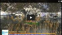 Υδροβιότοπος Άγρα-Βρυττών-Νησίου [video]