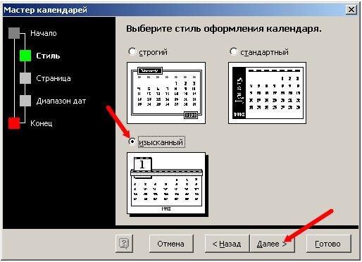 Как сделать календарь word таблицей