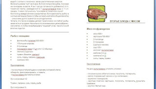 Книга рецептов для мультварки в форматах Word и Pdf