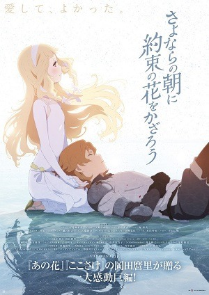 Maquia - When the Promised Flower Blooms Legendado Torrent Download  BluRay 720p