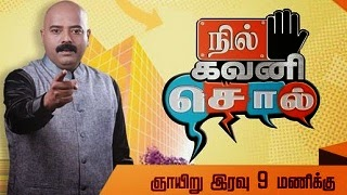 Nil Gavani Sol - Episode 9 - May 25, 2014