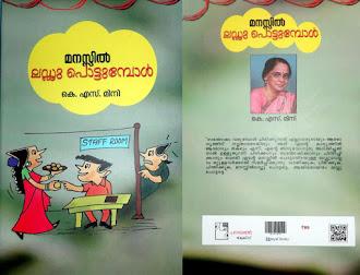 പുസ്തകം3 : മനസ്സിൽ ലഡ്ഡുപൊട്ടുമ്പോൾ
