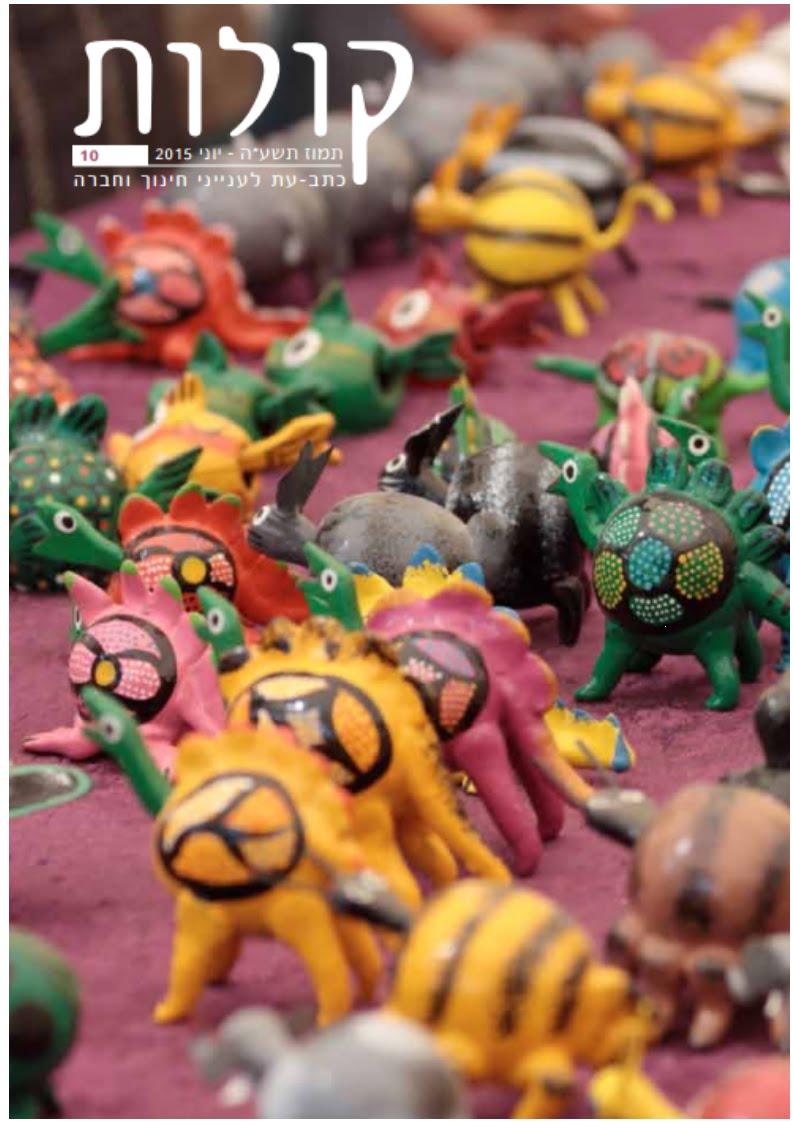 """""""קולות - כתב-עת לענייני חינוך וחברה"""" גיליון 10, יוני 2015"""