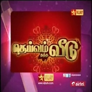 Deivam Thandha Veedu 09.08.2013 Vijay Tv Serial Online