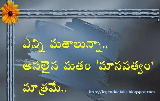 World Best Life Quotes In Telugu Telugu Life Quotes With Images Inspiration Impression Quotation Images In Telugu