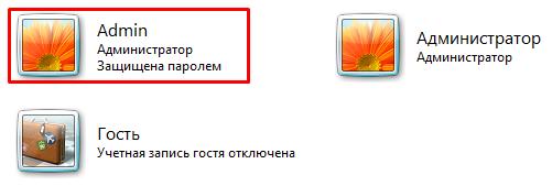 как удалить профиль пользователя на windows 7