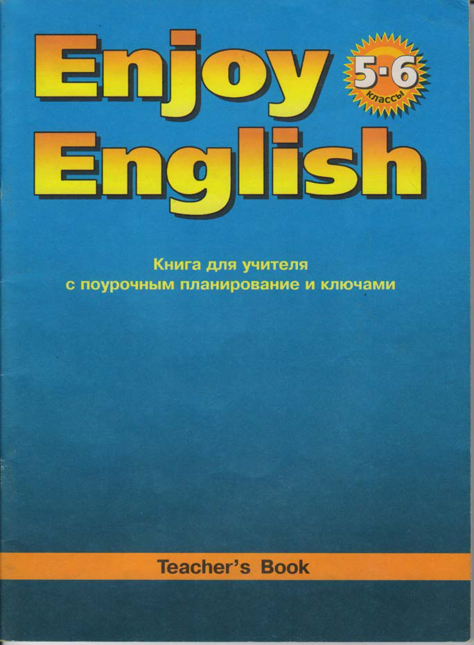 Энджой инглиш решебник 5 класс