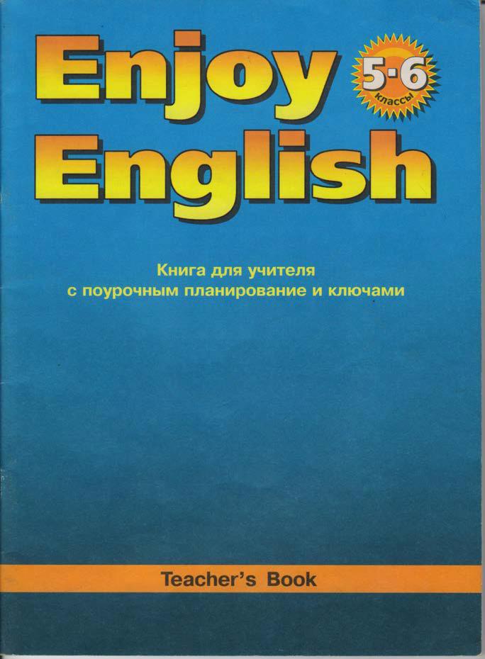 Ответам по английский язык 4 класс алтар в.п.кузовлев