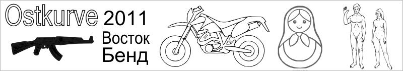 2011 Ostkurve, mit dem Motorrad durch Russland, Ukraine, Slowakei