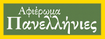 Αφιέρωμα στις Πανελλήνιες εξετάσεις