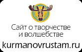 Сайт автора