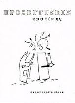ΠΡΟΣΕΓΓΙΣΕΙΣ - κομικ του Κωστακη