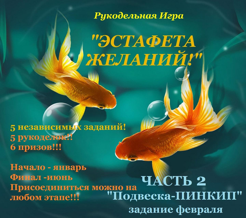 """Рукодельная игра """"Эстафета желаний"""", 2 часть"""