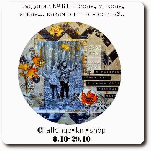 http://challenge-km-shop.blogspot.ru/2014/10/61-2910.html