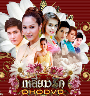 Chị Em Song Sinh FFVN - Side of Love FFVN (20/20) - (2010)