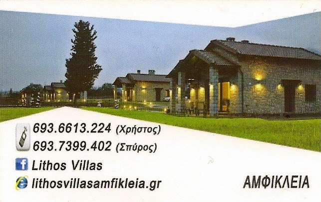Lithos Villas