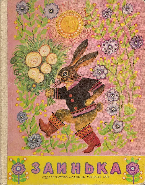 Illustrated Book Cover Zip ~ Library things yuri vasnetsov