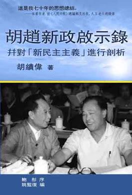 胡绩伟新书《胡趙新政啟示錄—— 幷對「新民主主義」進行剖析》