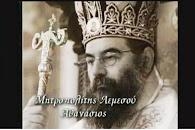 Άξιοι Ιεράρχες της Ορθόδοξης  Εκκλησίας