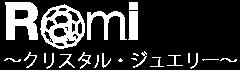 Rami ~クリスタル・ジュエリー~